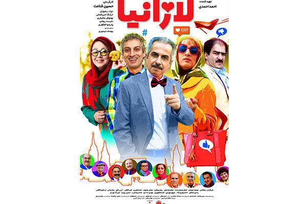 پوستر فیلم سینمایی لازانیا رونمایی شد/ اکران از 11 مهرماه