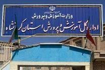 کسب مقام اول آموزشوپرورش استان کرمانشاه در سطح کشور