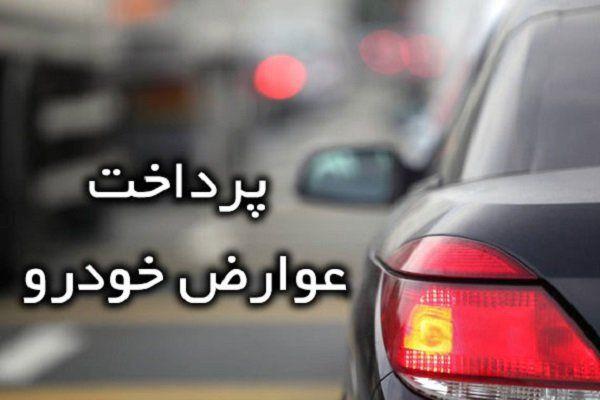 بسته تشویقی عوارض خودرو به شهروندان ارایه می شود
