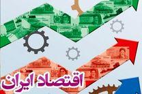 تغییر پارادایم  تنها راه خروج اقتصاد ایران از شرایط بحران/ اقتصاد ایران نیازمند آرامش است