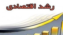 مرکز آمار ایران جزئیات رشد اقتصادی سال ۹۸ را اعلام کرد