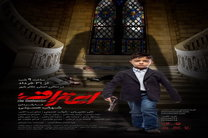 رونمایی از پوستر «اعتراف» شهاب حسینی