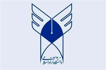24 شهریورماه آخرین مهلت ثبت نام بدون آزمون دانشگاه آزاد