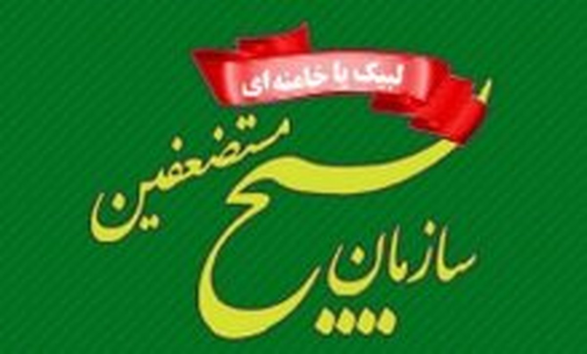 تبریک سازمان بسیج مستضعفین به مناسبت روز خبرنگار