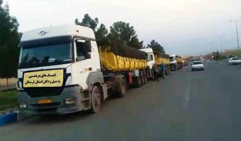 ارسال کمکهای مردمی از طریق ناوگان ترابری سنگین فولاد مبارکه به مناطق سیل زده  لرستان