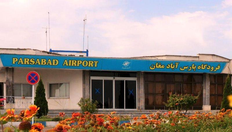 فرودگاه پارسآباد باز هم زمین گیر شد