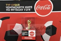 رونمایی از کاپ قهرمانی جام جهانی روسیه