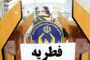 افزایش 50 درصدی جمع آوری فطریه نسبت به سال گذشته در استان اصفهان