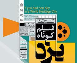 63 اثر در دو گروه سنی به نخستین جشنواره بین المللی فیلم شهرهای میراث جهانی یزد رسید