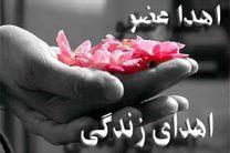 اهداء عضو بانوی اصفهانی به بیمار نیازمند