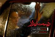 تدوین فیلم جدید کمال تبریزی آغاز شد