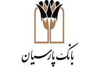 افتتاح باجه بانک پارسیان در بیمارستان میلاد