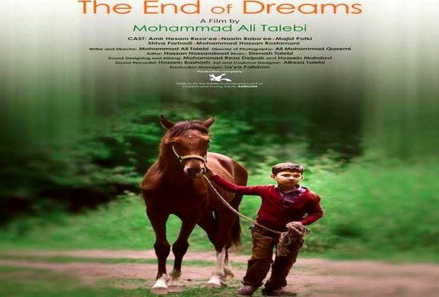 اکران فیلم «پایان رویاها» در سالن سینمای کانون گیلان