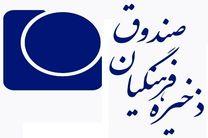 جزئیات برگزاری انتخابات نمایندگان منتخب فرهنگیان اعلام شد