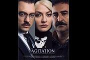 فیلم سینمایی آشفته گی در اروپا و انگلیس اکران می شود