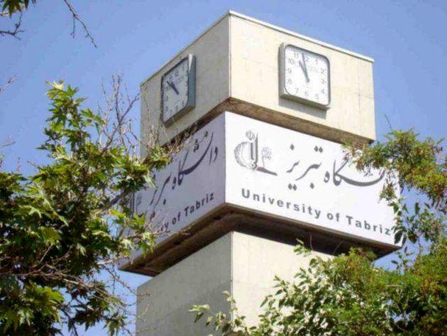 دانشگاه تبریز در رتبه 572 جهان قرار گرفت