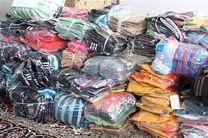 کشف محموله میلیاردی کفش و لباس قاچاق در اصفهان / دستگیری 2 نفر توسط نیروی انتظامی