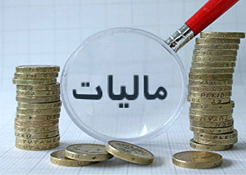 صاحبان مشاغل برای ارائه اظهارنامه مالیاتی فقط امروز فرصت دارند