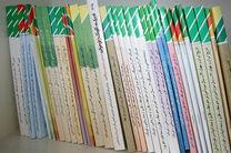 توزیع کتابهای درسی پایههای اول و دوم متوسطه نظری