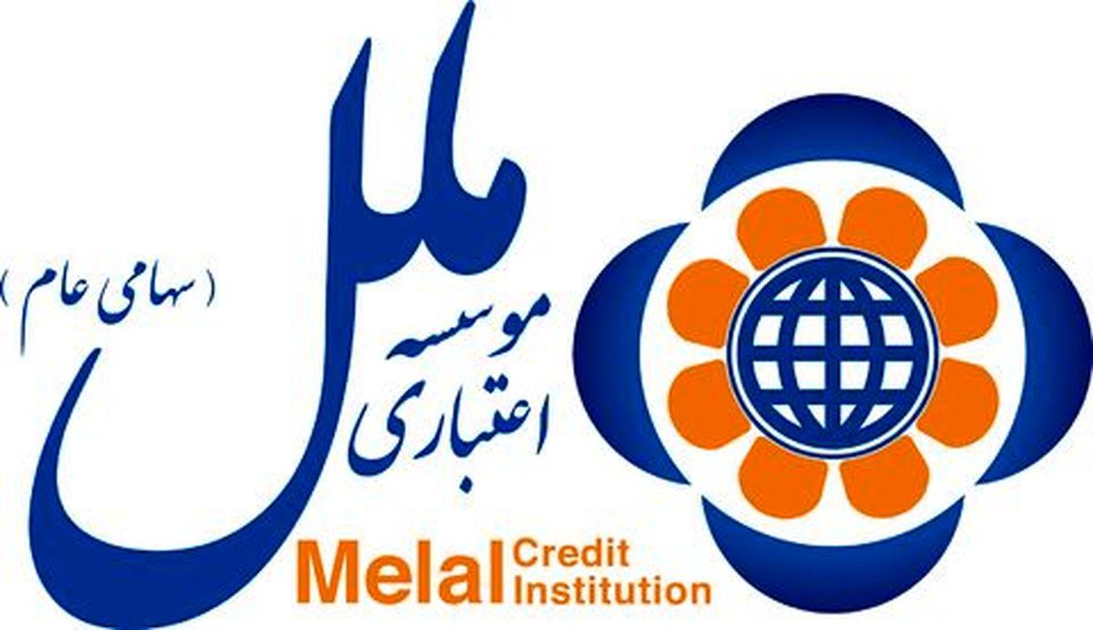 حمایت از تولید با طرح آفاق 1 موسسه اعتباری ملل