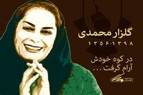 پیام تسلیت خانه تئاتر به مناسبت درگذشت گلزار محمدی