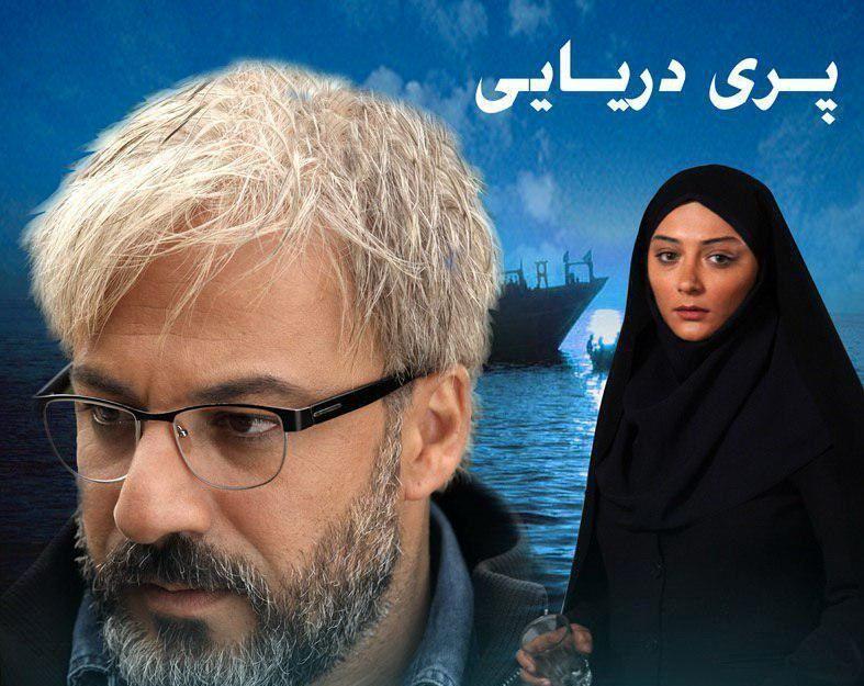 حضور فیلم پری دریایی در جشنواره فیلم مدیترانهای کن