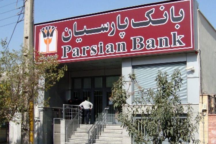 گشایش 4شعبه جدید بانک پارسیان