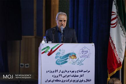مراسم افتتاح پروژه های برق منطقهای تهران