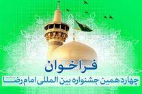 برنامه های چهاردهمین جشنواره بین المللی امام رضا(ع) تشریح شد