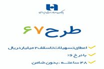 ٢٧ هزار نفر از تسهیلات «طرح ٦٧» بانک صادرات ایران بهرهمند شدند