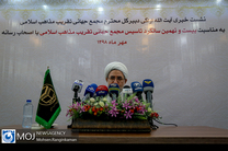 نشست خبری دبیر کل مجمع جهانی تقریب مذاهب اسلامی