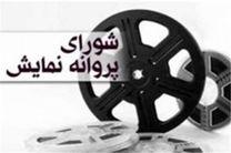 مجوز 2 فیلم سینمایی برای نمایش صادر شد