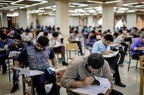 ۱۰مرداد؛ توزیع کارت شرکت در آزمون کاردانی به کارشناسی