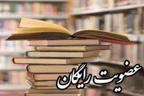 عضویت رایگان در کتابخانههای عمومی اصفهان به مناسبت هفته کتاب و کتابخوانی