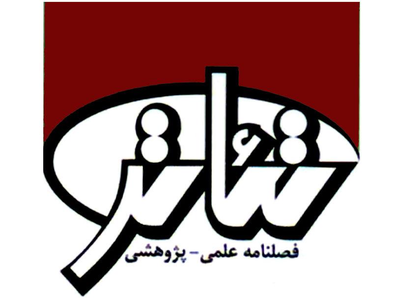 انتشار فراخوان پذیرش مقاله در فصلنامه علمی تئاتر