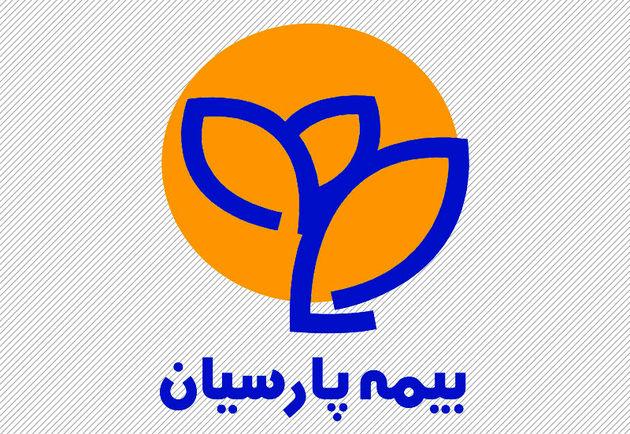 بیمه پارسیان با کسب پرتفوی بیش از 20 هزار میلیاردی همچنان در سطح اول توانگری مالی