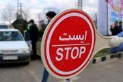 اعمال ممنوعیت تردد در چهارمحال و بختیاری در تعطیلات عید فطر