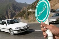 آخرین وضعیت جوی و ترافیکی جاده های کشور در ۶ فروردین ۱۴۰۰