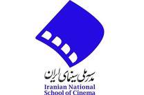 مدرسه ملی سینما کارگاه فیلمنامهنویسی برگزار میکند