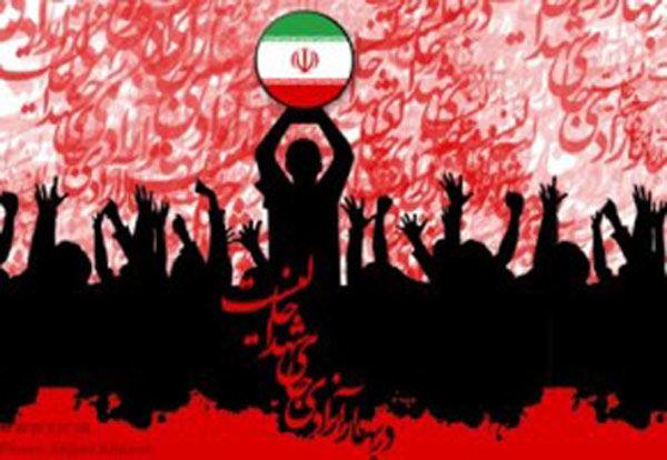 دعوت موسسه فرهنگی-ورزشی رسانه گستر کریمه(س) برای حضور پرشور در راهپیمایی 22 بهمن