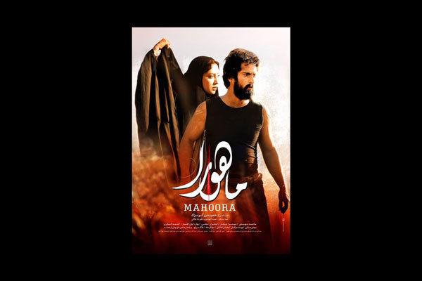 رونمایی از پوستر فیلم سینمایی ماهورا