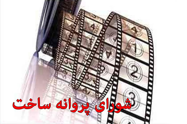 صدور پروانه ساخت فیلم سینمایی جان دار