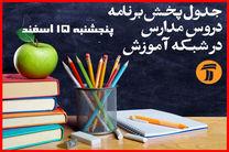 برنامه های روز پنجشنبه 15 اسفند شبکه آموزش برای دانش آموزان اعلام شد