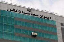بررسی قرارداد گازی ایران با ترکیه روی میز دیوان محاسبات