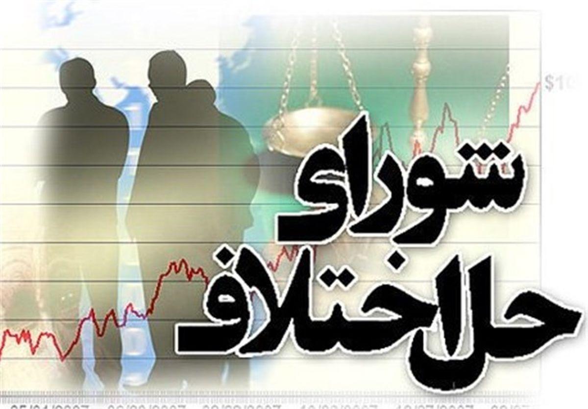 بیش از ۴۴ درصد از پروندههای شورای حل اختلاف استان گلستان به سازش ختم شد