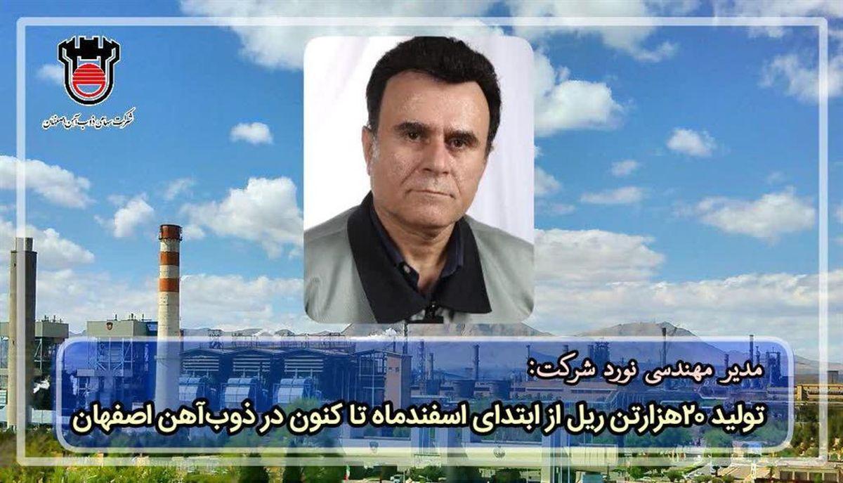 تولید ۲۰ هزار تن ریل از ابتدای اسفند ماه تا کنون در ذوب آهن اصفهان