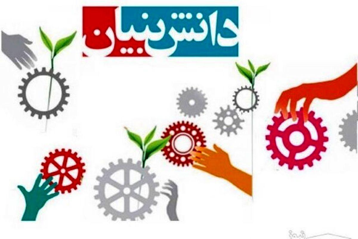 نمایشگاه مجازی رایگان برای مشاغل در دانشگاه علوم پزشکی یزد کلید خورد