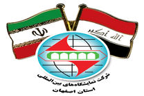 آغاز فصل جدید روابط تجاری ایران و عراق با محوریت نمایشگاه اصفهان