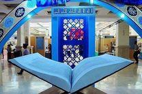 کتابت یک هزار سوره ناس در نمایشگاه قرآن اصفهان