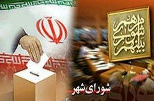 ثبت نام 400 داوطلب برای انتخابات شوراهای شهر، روستا و عشایری خراسان شمالی